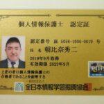 個人情報保護士資格